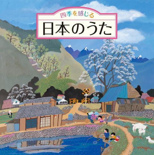 四季を感じる 日本のうた〜唱歌・抒情歌・こころの歌