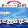 坂入姉妹/CDといっしょに歌って元気!歌いやすいキーで健康歌唱