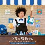 タニケン/うたの店長さん~タニケンのすてきな歌がそろっています Suteki Song Shop~星を見にいきませんか