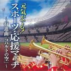 陸上自衛隊中央音楽隊/海上自衛隊東京音楽隊/航空自衛隊航空中央音楽隊/元気がでる!スポーツ・応援マーチ~栄冠は君に輝く~
