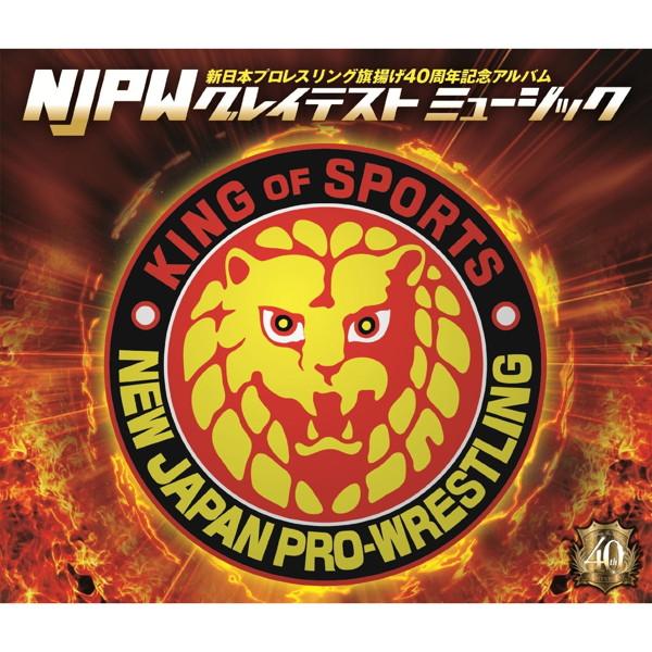 新日本プロレス40周年記念アルバム