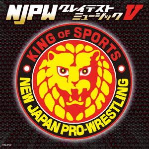 新日本プロレスリング NJPWグレイテストミュージッV