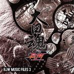 大日本プロレス/大日魂 BJW MUSIC FILES 3