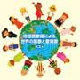 母国語歌唱による世界の国歌と愛唱歌 キング・スーパー・ツイン・シリーズ 2016