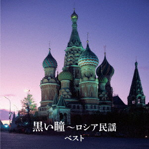 ボニー・ジャックス/ダーク・ダックス/黒い瞳〜ロシア民謡 ベスト