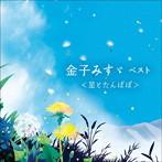 小林綾子(朗読)/金子みすゞ ベスト<星とたんぽぽ> キング・ベスト・セレクト・ライブラリー2021
