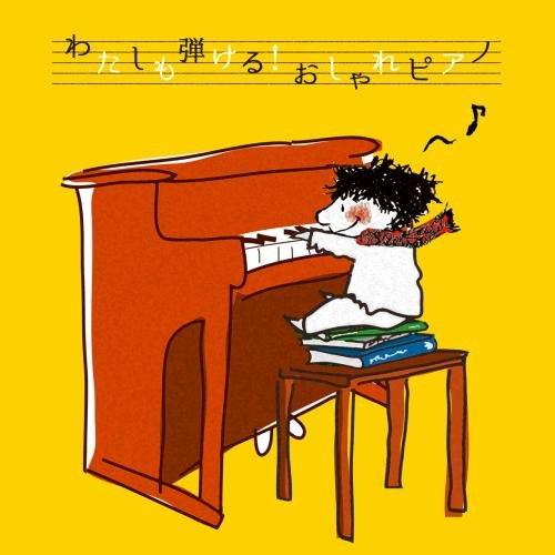 わたしも弾ける!おしゃれピアノ