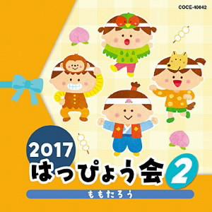 2017 はっぴょう会(2) ももたろう