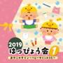 2019 はっぴょう会(1) おやこのサイン~ベビーサインのうた~