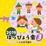 2019 はっぴょう会(3) いつか王子様が