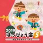 2019 はっぴょう会(5) お江戸はカーニバル