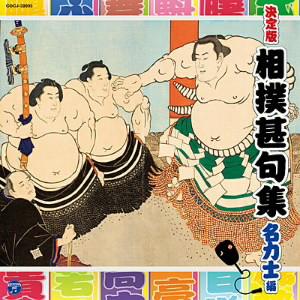 決定盤 相撲甚句集-名力士編-