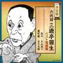 三遊亭圓生(六代目)/決定盤 六代目三遊亭圓生 ベスト落語集
