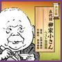 柳家小さん(五代目)/決定盤 五代目柳家小さん ベスト落語集