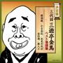 三遊亭金馬(三代目)/決定盤 三代目三遊亭金馬 ベスト落語集