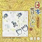 和希沙也出演:日本昔ばなし〜フェアリー・ストーリーズ〜第6巻