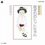 黒柳徹子出演:黒柳徹子/音楽物語
