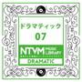 日本テレビ音楽 ミュージックライブラリー~ドラマティック07
