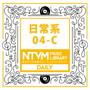 日本テレビ音楽 ミュージックライブラリー~日常系04-C