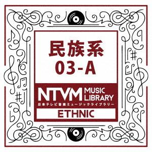 日本テレビ音楽 ミュージックライブラリー〜民族系03-A
