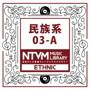 日本テレビ音楽 ミュージックライブラリー~民族系03-A