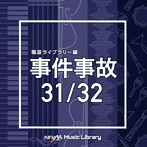 沢尻エリカ出演:NTVM