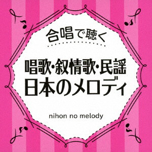 合唱で聴く 唱歌・叙情歌・民謡 日本のメロディ
