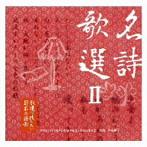 中嶋朋子(朗読)/永遠に残したい…日本の詩歌大全集