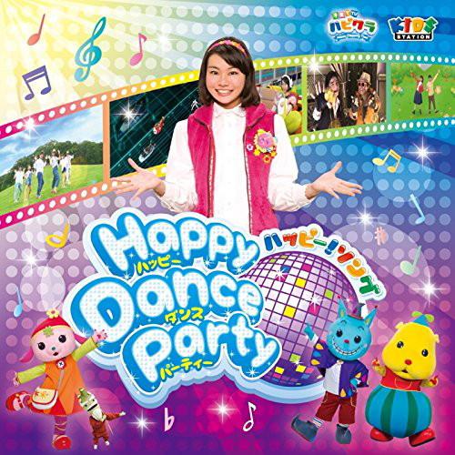 ハピクラ/「子育てTV ハピクラ」ハッピー!ソング Happy Dance Party