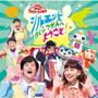 NHK「おかあさんといっしょ」ファミリーコンサート 2018年春