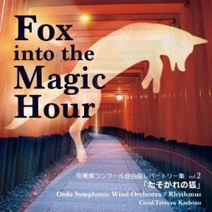 大江戸シンフォニックウィンドオーケストラ&Rhythmus/吹奏楽コンクール自由曲レパートリー集vol.2 「たそがれの狐」