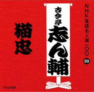 古今亭志ん輔/NHK落語名人選100 99 古今亭志ん輔 「猫忠」
