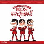 本田翼出演:東京03/働く大人たちの日常痛快コントショー