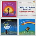 杉田かおる出演:やなせたかし・いずみたくからの歌のおくりもの「0歳から99歳までの童謡」
