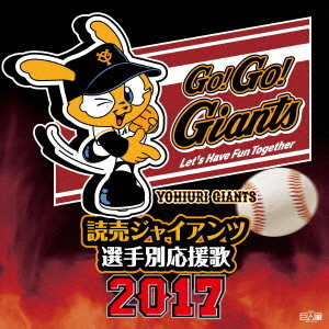 読売ジャイアンツ 選手別応援歌2017