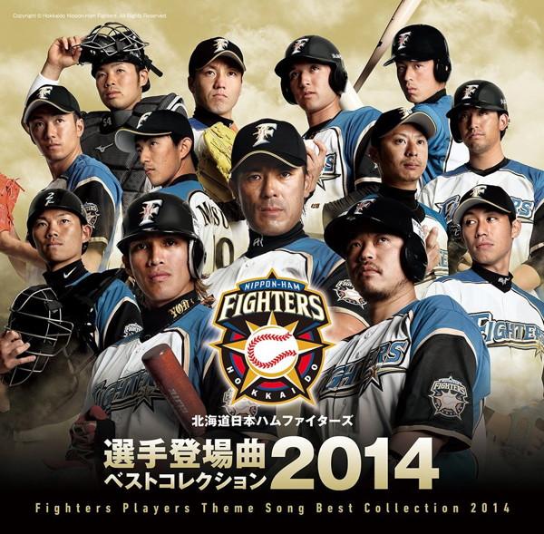 北海道日本ハムファイターズ/北海道日本ハムファイターズ 選手登場曲ベストコレクション 2014