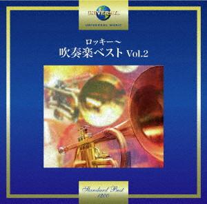 東京佼成ウインドオーケストラ/ロッキー〜吹奏楽ベスト Vol.2