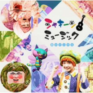 NHK シャキーン!ミュージック〜空はどこから〜(DVD付)