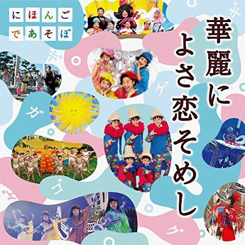 NHKにほんごであそぼ「華麗に よさ恋そめし」(DVD付)