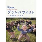 宮武祭出演:笹野高史/宮武祭/NHKみんなのうた「グランパツイスト」(DVD付)