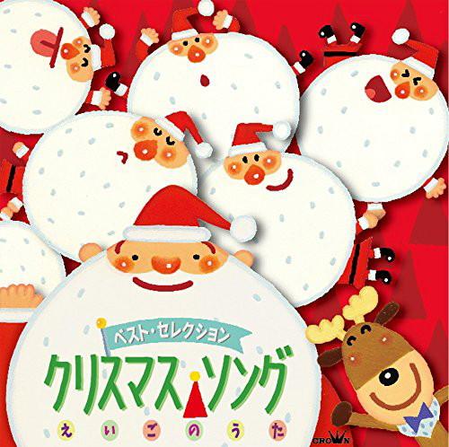 ベスト・セレクション クリスマス・ソング えいごのうた