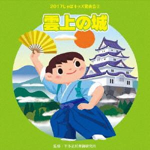 2017じゃぽキッズ発表会(3)雲上の城