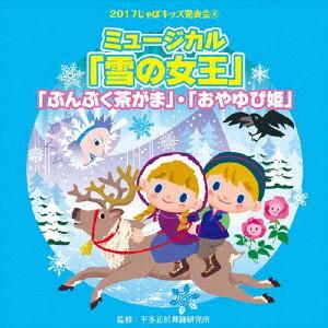 2017じゃぽキッズ発表会(4)ミュージカル雪の女王