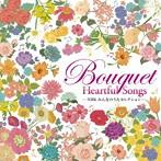 斎藤陽子出演:-NHKみんなのうたセレクション-Bouquet〜Heartful
