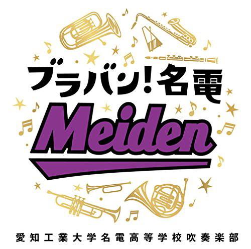 愛知工業大学名電高等学校吹奏楽部/ブラバン!名電