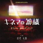 永野芽郁出演:映画「キネマの神様」オリジナル・サウンドトラック