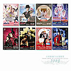 瀬奈じゅん出演:宝塚歌劇団/2008宝塚歌劇全主題歌集