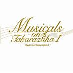 純名里沙出演:宝塚歌劇団/Musicals