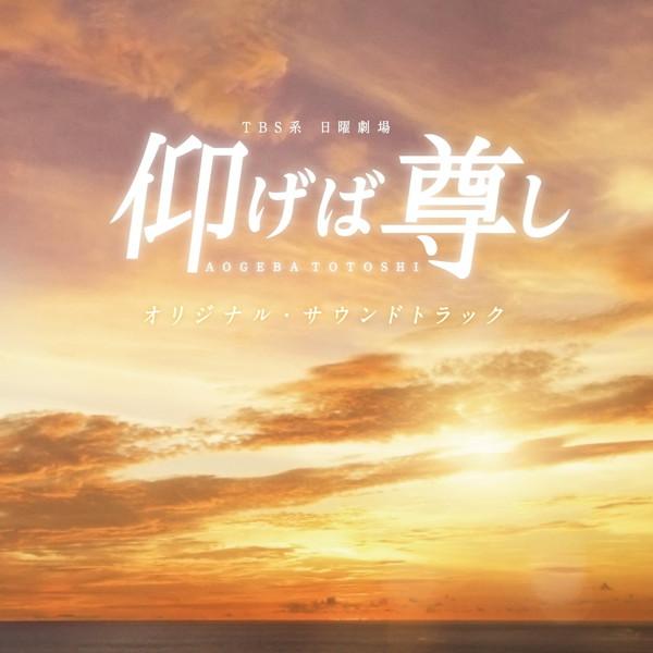 TBS系 日曜劇場「仰げば尊し」オリジナル・サウンドトラック