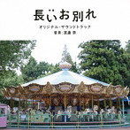 蒼井優出演:映画「長いお別れ」オリジナル・サウンドトラック